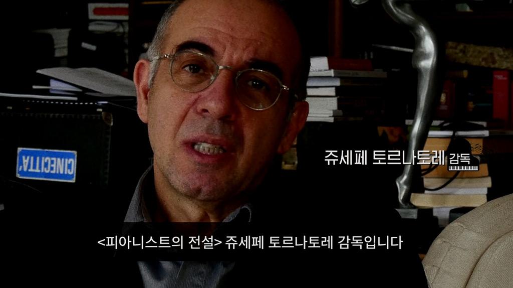 [피아니스트의 전설]쥬세페 토르나 토레 감독 인사 영상