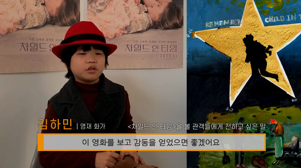 [차일드 인 타임]콜라보 드로잉 영상 with 김하민 영상