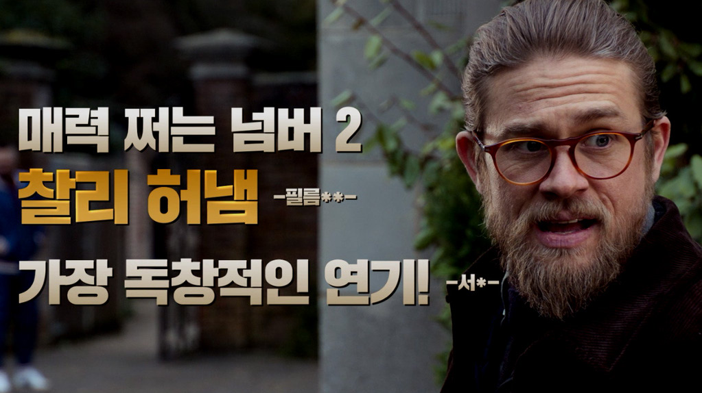 [젠틀맨]캐스트 리뷰영상