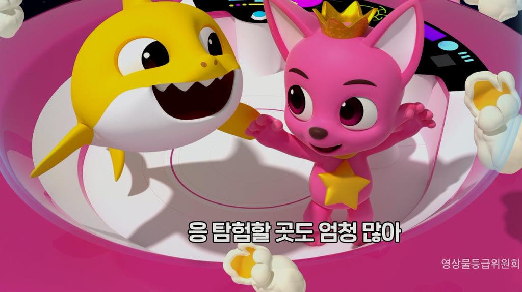[핑크퐁 시네마 콘서트-우주대탐험]1차 예고편