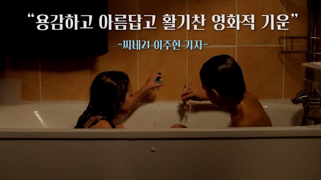 [톰보이]웰컴 썸머 리뷰 예고편