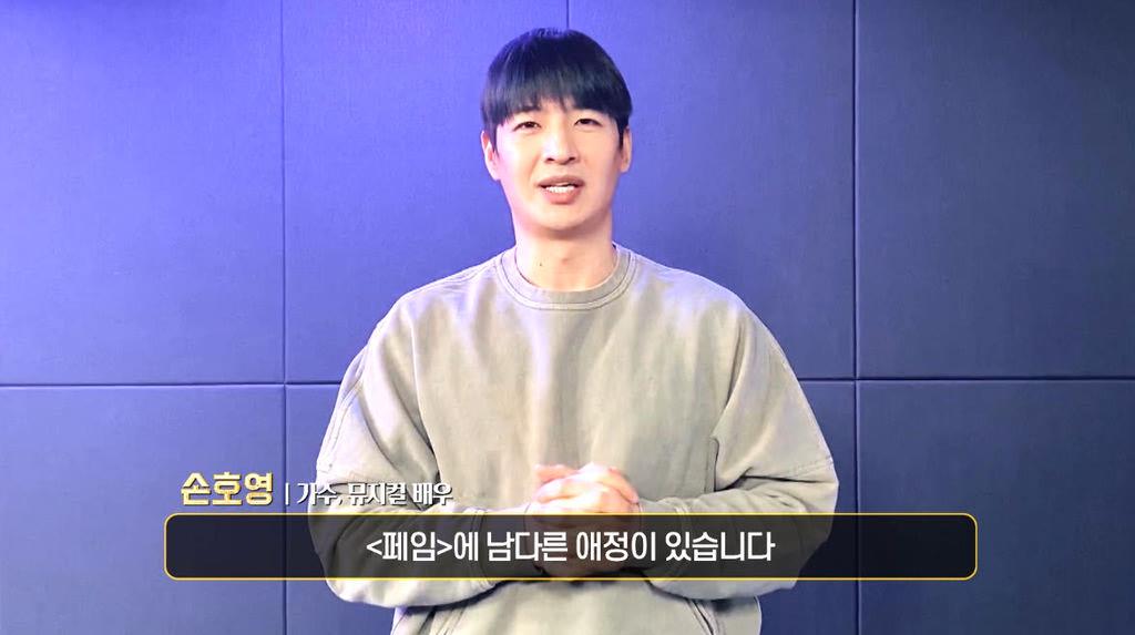 [페임]손호영 강력 추천 영상