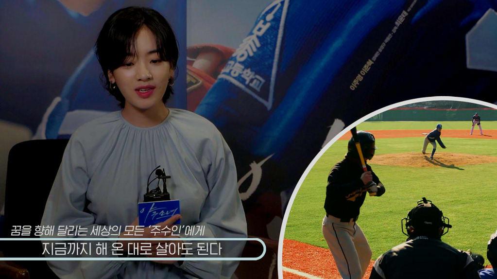 [야구소녀]직구 인터뷰 영상