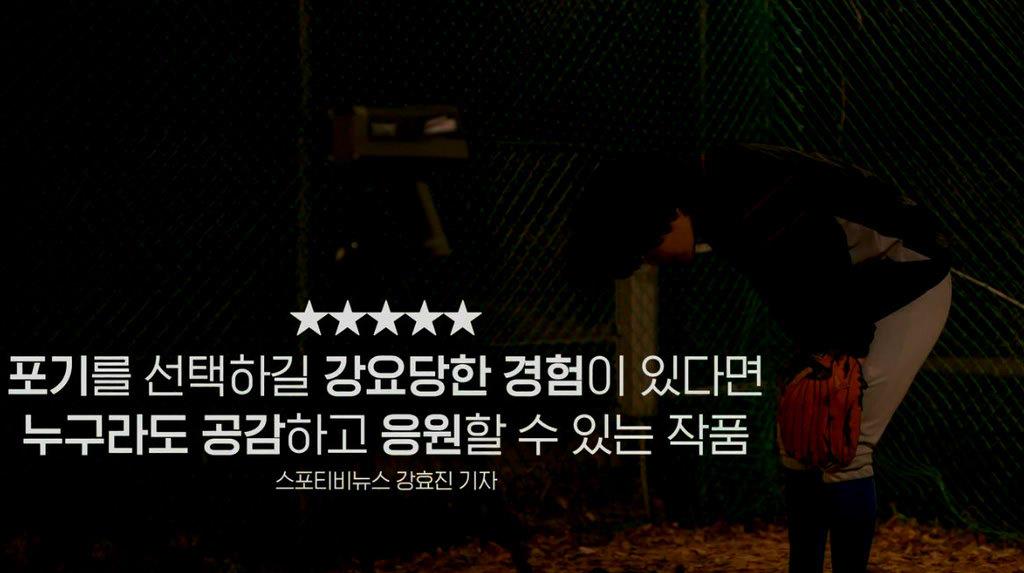 [야구소녀]리뷰 영상