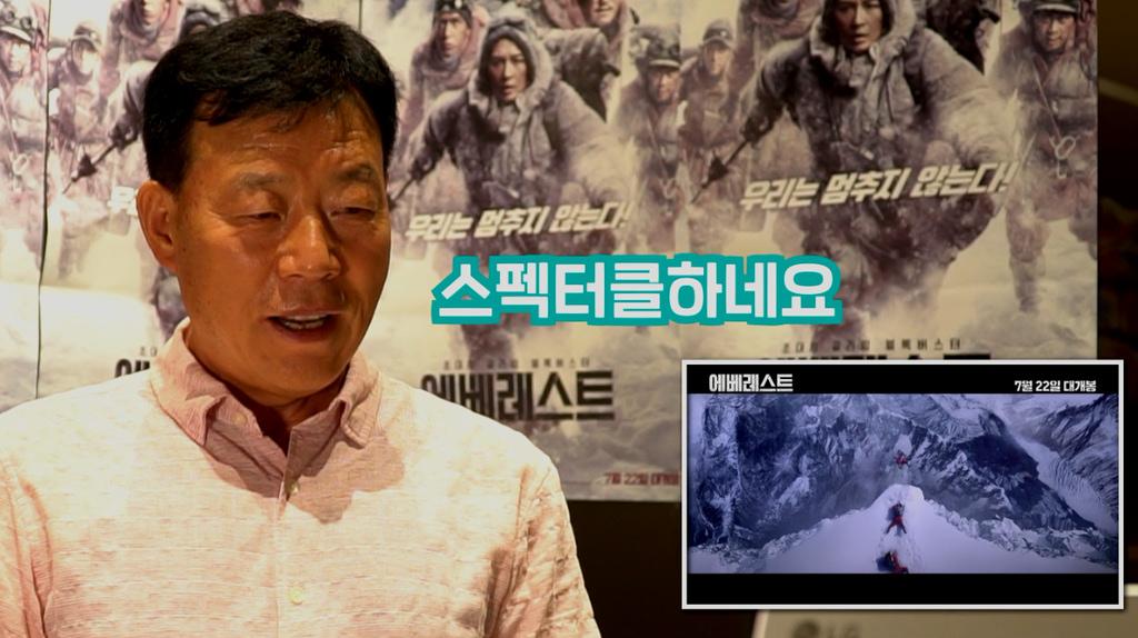 [에베레스트]강추 리액션 영상