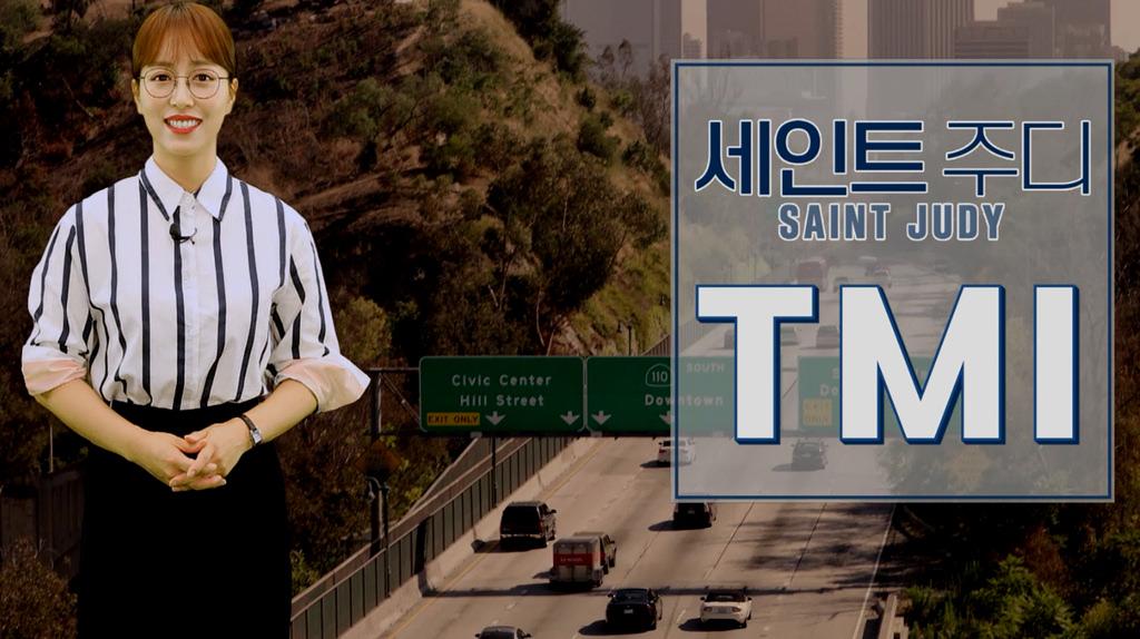 [세인트 주디]임현주 아나운서의 TMI 브리핑 영상