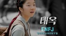 [검객]캐릭터 MBTI 영상