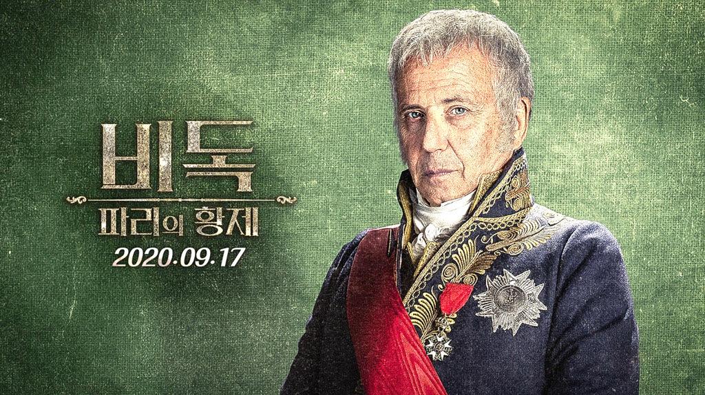 [비독-파리의 황제]캐릭터 클립 푸셰