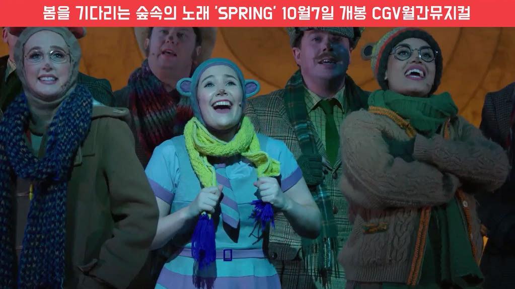 [(월간뮤지컬)버드나무에 부는 바람]봄이오네-뮤직비디오