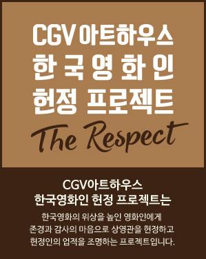 CGV 아트하우스 한국 영화인 헌정 프로젝트 The Respect - CGV 아트하우스 한국영화인 헌정 프로젝트는 한국 영화의 위상을 높인 영화인에게 존경과 감사의 마음으로 상영관을 헌정하고 헌정인의 업적을 조명하는 프로젝트입니다.