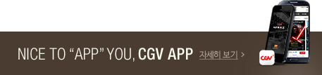 "NICE TO ""APP""YOU, CGV APP 자세히보기"