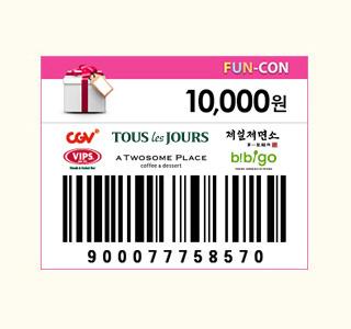 FUN-CON 1만원권