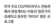 전국 주요 CGV아트하우스 전용관에서 생중계되는 이동진 평론가의 섬세하고 풍부한 '라이브' 평론  프로그램