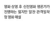 영화 상영 후 신진영화 평론가가 진행하는 짧지만 알찬 관계밀착형 영화 해설