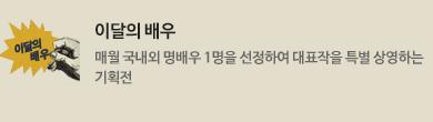 이달의 배우 기획전 : 매월 국내외 명배우 1명을 선정하여 대표작을 특별 상영하는 기획전