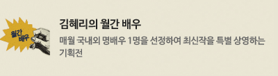 김혜리의 월간 배우 : 매월 국내외 명배우 1명을 선정하여 대표작을 특별 상영하는 기획전