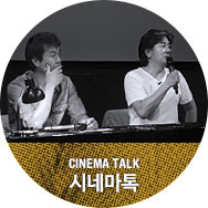 CINEMA TALK - 시네마톡