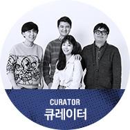 CURATOR - 큐레이터