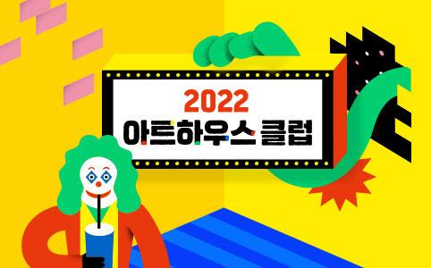 2020아트하우스 클럽