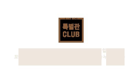 Coming soon. 특별관Club이란 CGV의 다양한 특별관 이용 시 할인 혜택, 포인트 추가 적립, 시사회 참여 등 차별화된 혜택을 누릴 수 있는 회원제 서비스입니다.