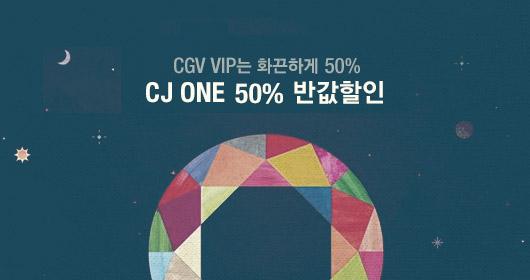 CGV VIP는 화끈하게 50%! CJ ONE 50퍼센트 반값 할인