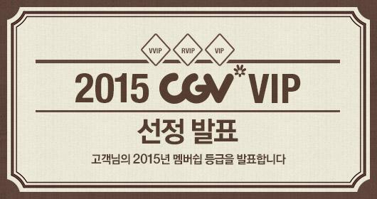 2015 CGV VIP 선정발표 고객님의 2015년 멤버쉽 등급을 발표합니다.