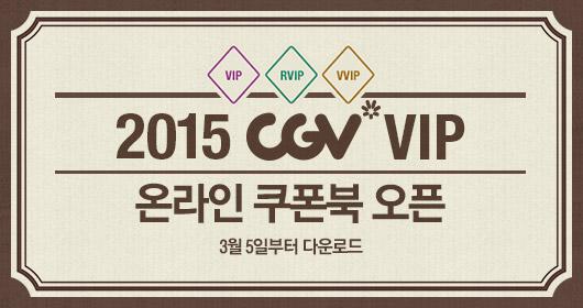 2015 VIP 쿠폰북 오픈