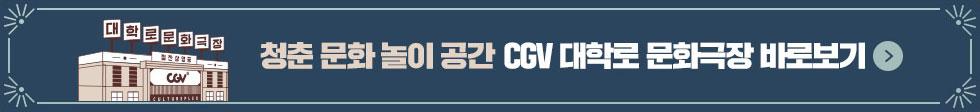 청춘 문화 놀이 공간 CGV 대학로 문화극장 바로보기