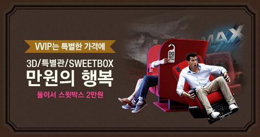 VVIP는 특별한 가격에 3D/특별관/SWEETBOX 만원의 행복. 둘이서 스윗박스 2만원