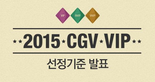 2015 CGV VIP 선정기준 발표