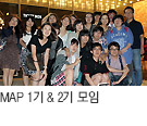 MAP 1기 & 2기 모임