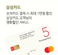 삼성카드 - 결제시 최대 9천원 할인 1,3,4,6,7 카드 고객님만의 영화할인 서비스