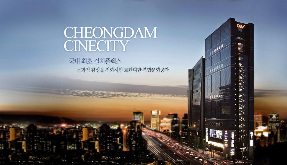 cheongdam cinecity 국내 최초 컬처플렉스 문화적 감성을 진화시킨 트렌디한 복합문화공간