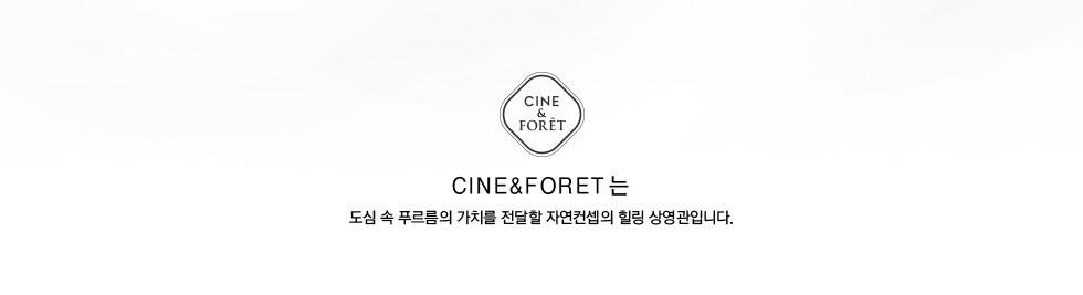 CINE&FORET는 도심 속 푸르름의 가치를 전달할 자연컨셉의 힐링 상영관입니다.