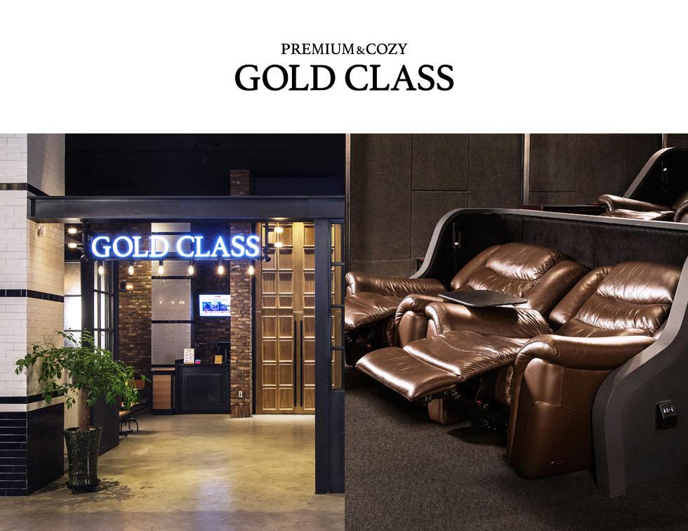Premium Cinema & Special Lounge GOLD CLASS   Premium Cinema - 최고급 시설의 여유로운 공간, 편안한 관람을 위한 프리미엄 시트, 섬세한 맞춤 1:1 서비스로 당신을 VIP로 모십니다. Special Lounge - 편안하면서도 세련된 분위기의 골드클래스만의 스폐셜 라운지는 기다리는 시간까지 특별하게 만들어 드립니다.