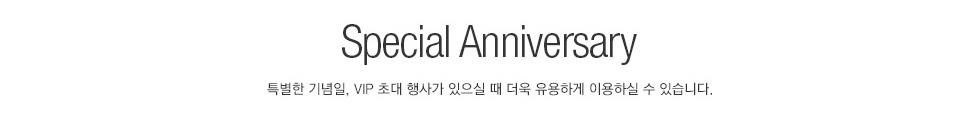 Special Anniversary - 특별한 기념일, VIP 초대 행사가 있으실 때 더욱 유용하게 이용하실 수 있습니다.
