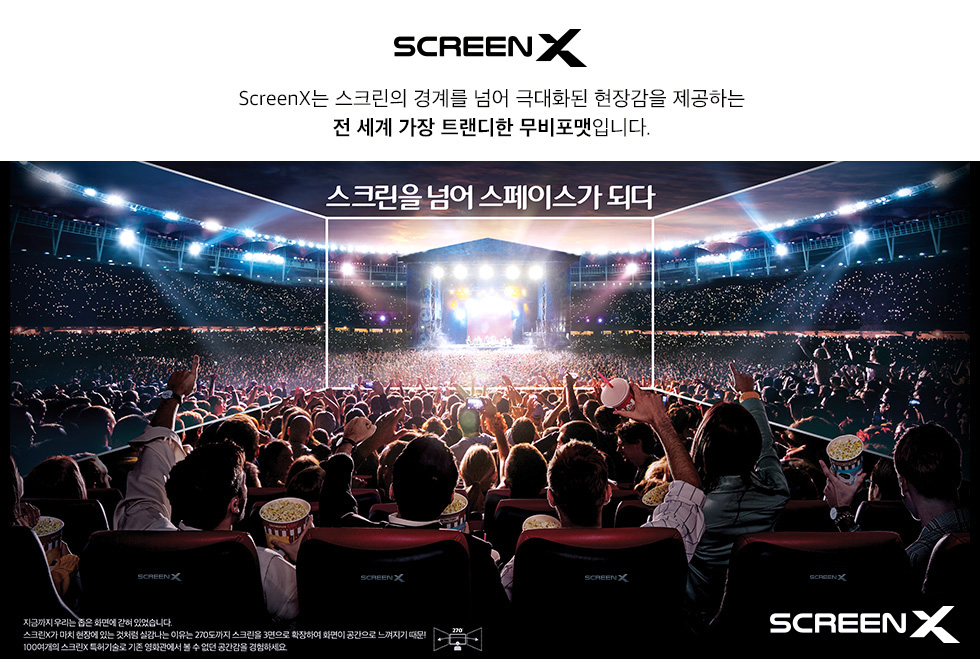 screenx_02