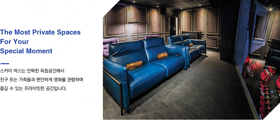 The Most Private Spaces For Your Special Moment - 스카이 박스는 안락한 독립공간에서 친구 또는 가족들과 편안하게 영화를 관람하며 즐길 수 있는 프라이빗한 공간입니다