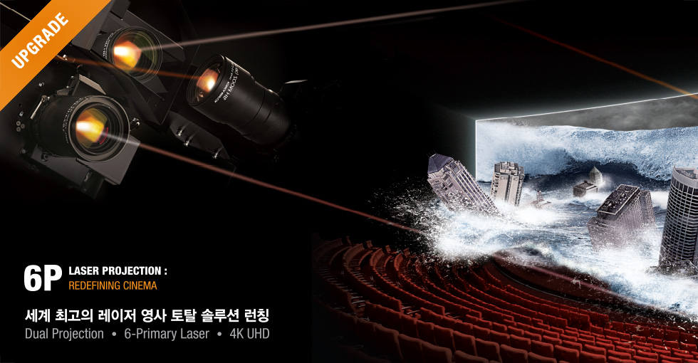 6P LASER PROJECTION : REDFINING CINEMA - 세계 최고의 레이저 영사 토탈 솔루션 런칭 Dual Projection·6-Primary Laser·4K UHD