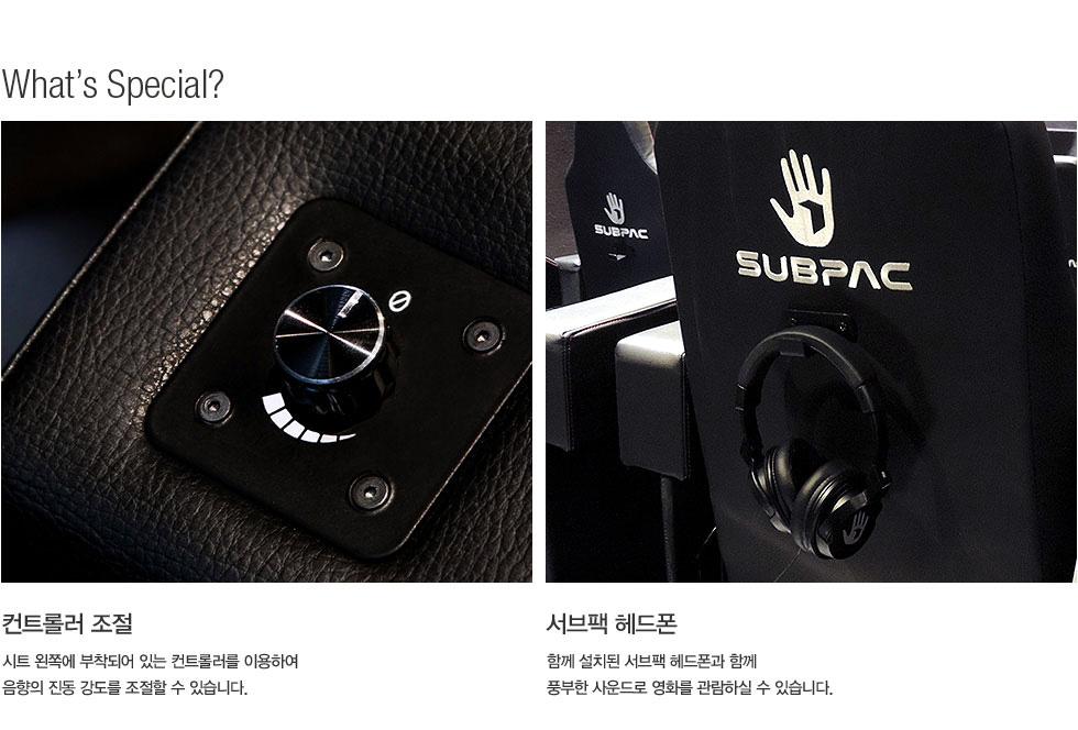 What's Special? 1.컨트롤러 조절 - 시트 왼쪽에 부착되어 있는 컨트롤러를 이용하여 음향의 진동의 강도를 조절할 수 있습니다. 2.서브팩 헤드폰 - 함께 설치된 서브팩 헤드폰과 함께 풍부한 사운드로 영화를 관람하실 수 있습니다.