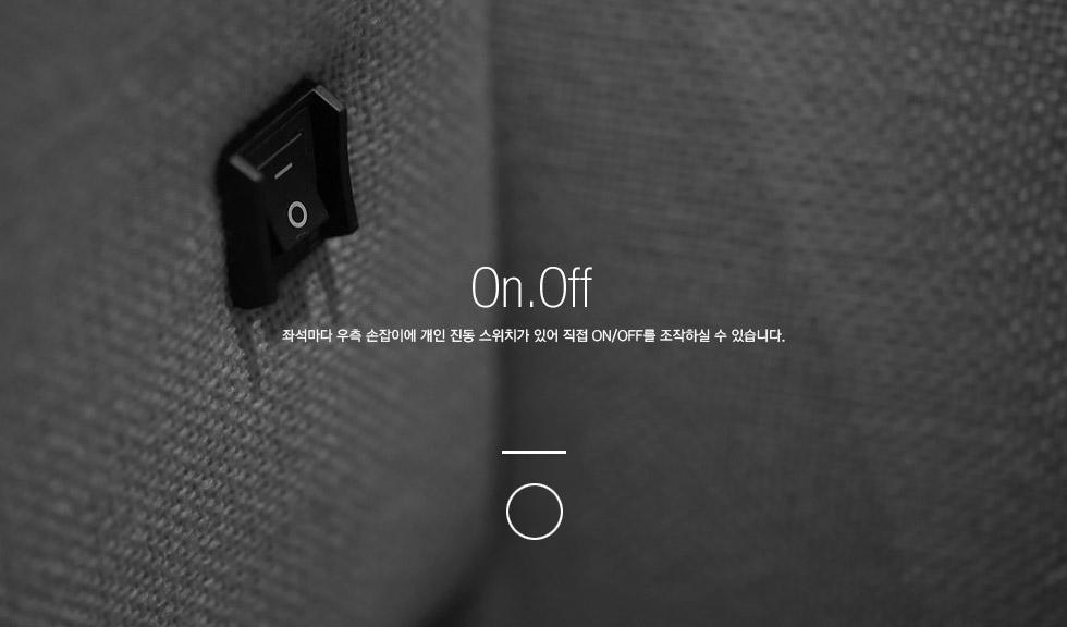 좌석마다 우측 손잡이에 개인 진동 스위치가 있어 직접 ON/OFF를 조작하실 수 있습니다.