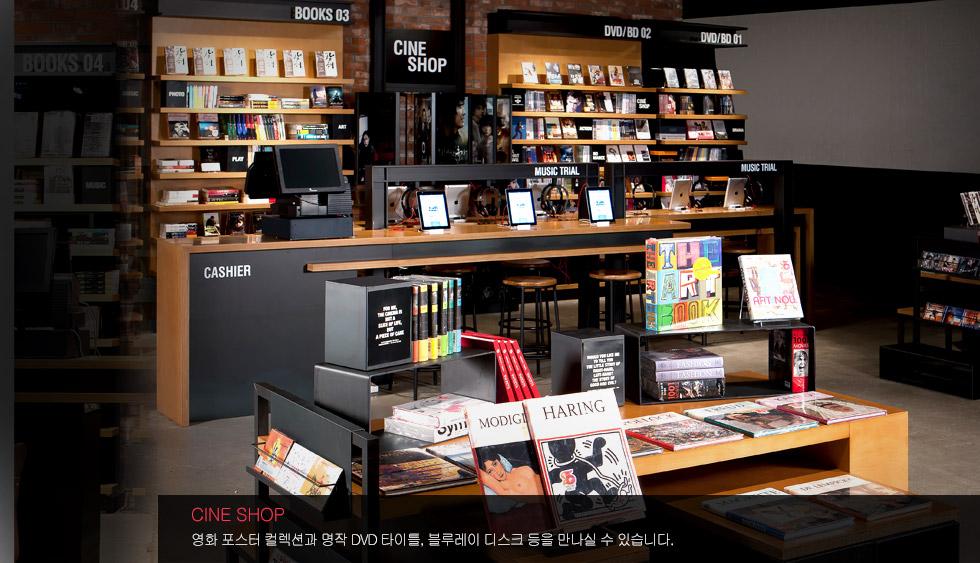 Cine shop 사진01
