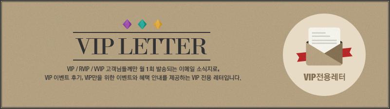 VIP Letter
