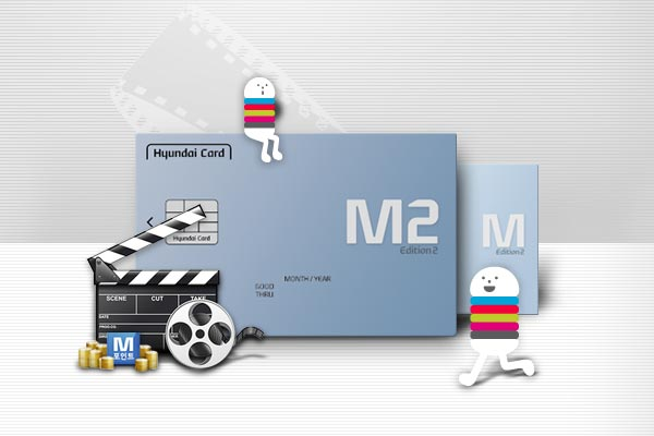 현대카드 M포인트로 5천원 할인받자!