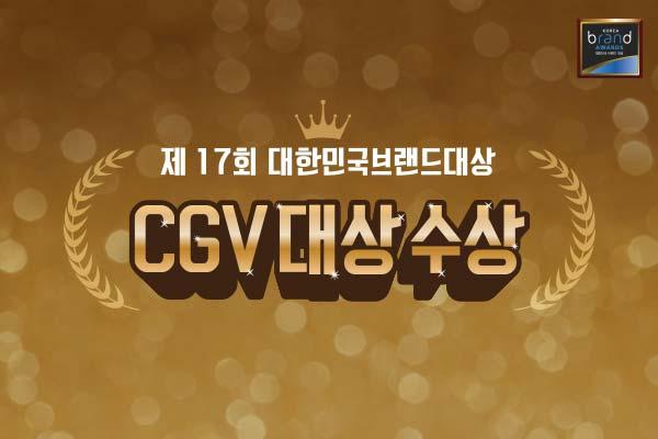 대한민국브랜드대상 수상기념 퀴즈 이벤트