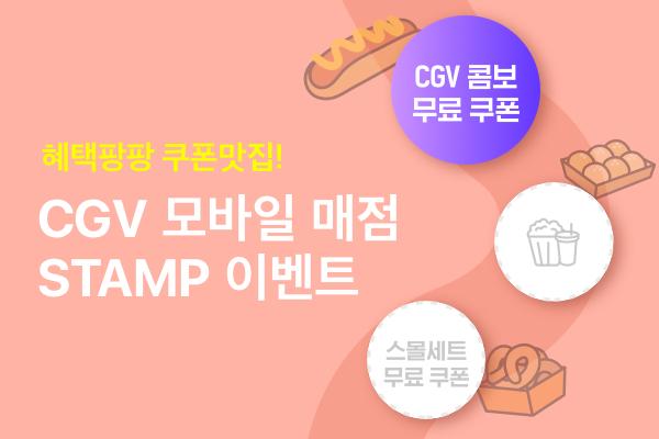 CGV 모바일 매점  STAMP 이벤트