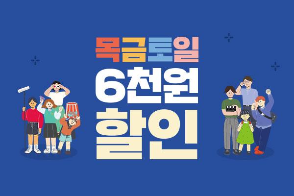 [극장에서 다시,봄] 선착순 영화 6천 원 할인!