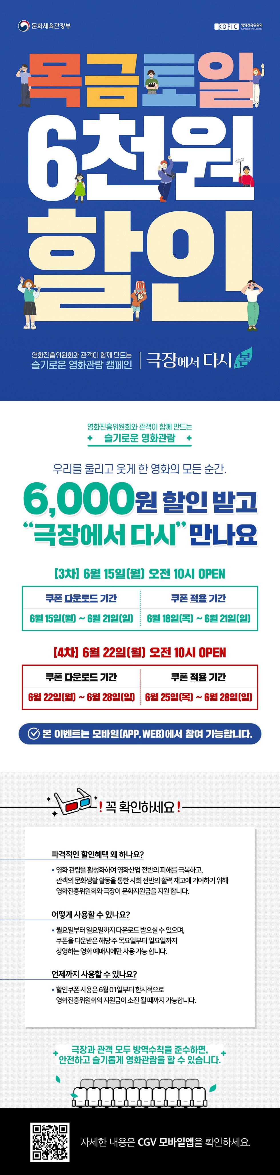 스페셜이벤트 [극장에서 다시,봄] 선착순 영화 6천 원 할인!