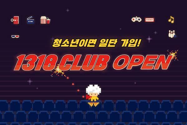 [1318 CLUB OPEN] 청소년이면 일단 가입!