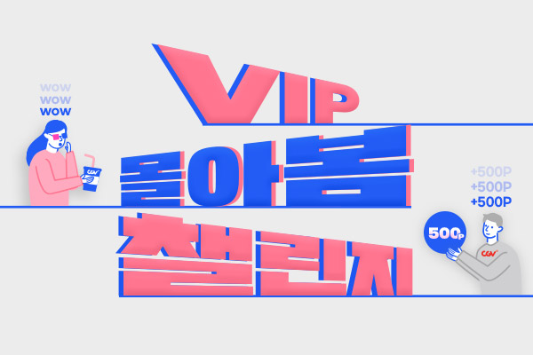 [VIP 몰아봄 챌린지] VIP 최대 5,000P 추가지급